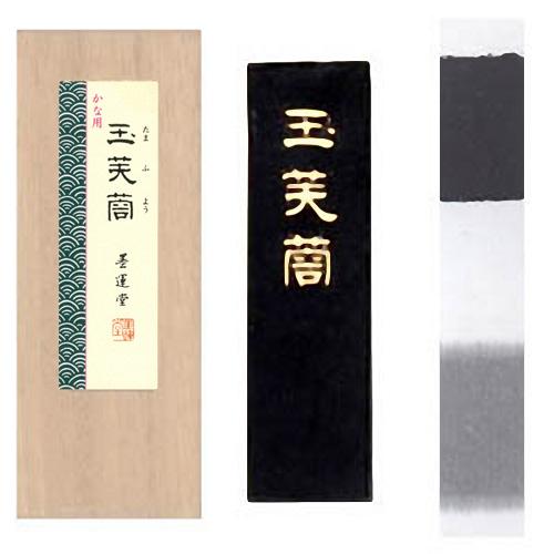 01404 墨運堂 墨  玉芙蓉0.5丁型