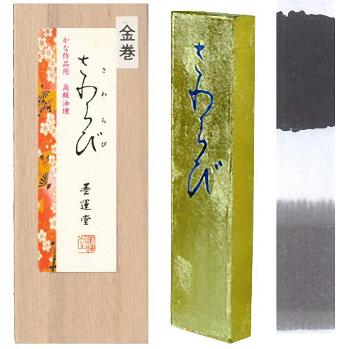 02302 墨運堂 墨  さわらび(金巻)1.0丁型