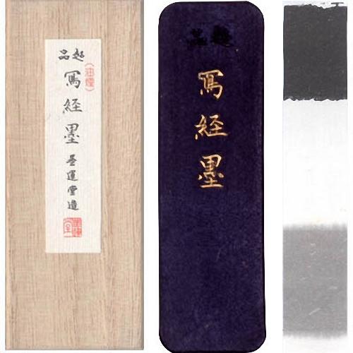 02627 墨運堂 墨 超品写経墨 1.0丁型