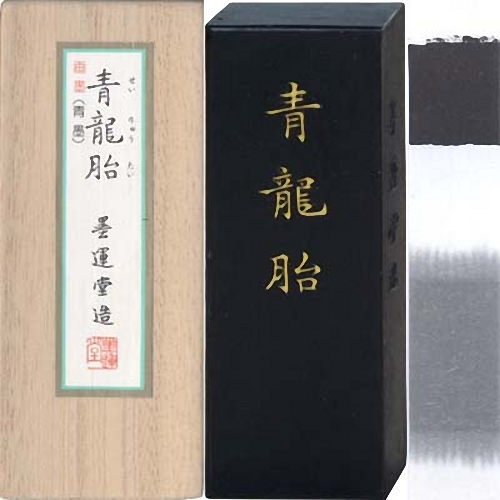 08602 墨運堂 墨 青龍胎 1.5丁型