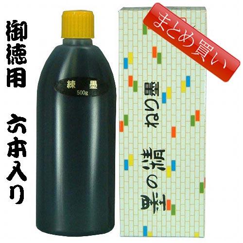 11204b 墨運堂 練墨 500g 【まとめ買い6本入り】