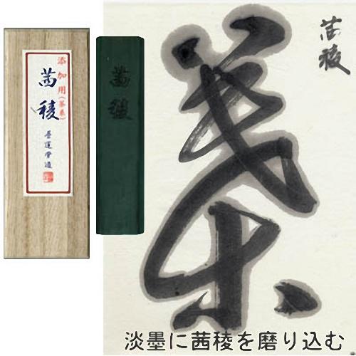 11302 墨運堂 添加用墨 茜稜 茶系