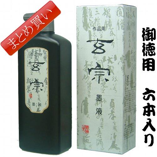11806b 墨運堂 玄宗墨液 500ml 【まとめ買い6本入り】