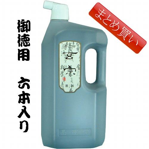 11807b 墨運堂 玄宗墨液 2.0 L 【まとめ買い6本入り】