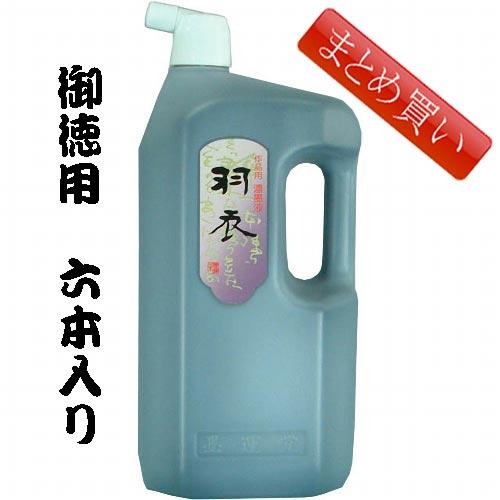 12013b 墨運堂 羽衣濃墨液 2.0 L  【まとめ買い6本入り】