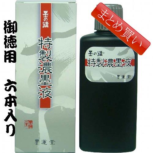 12014b 墨運堂 特製濃墨液200ml  【まとめ買い6本入り】