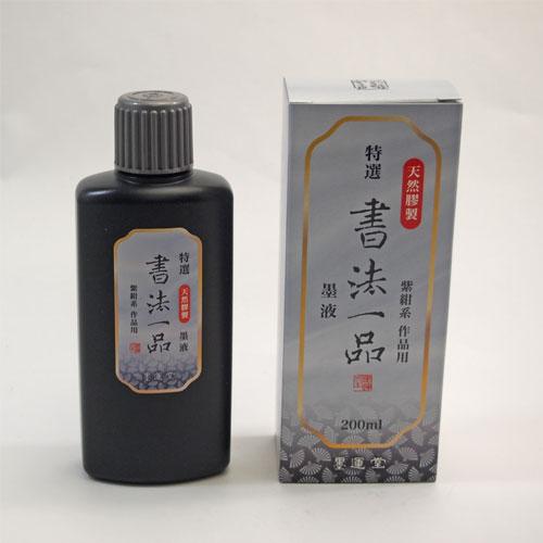 12906 墨運堂 紫紺系コラーゲン入天然膠製作品用墨液 特選 書法一品 200ml