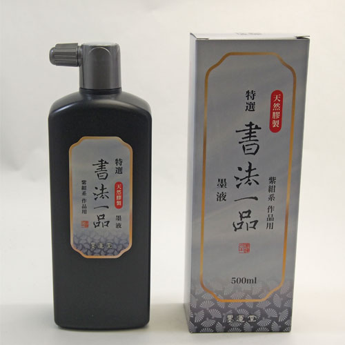 12907 墨運堂 紫紺系コラーゲン入天然膠製作品用墨液 特選 書法一品 500ml