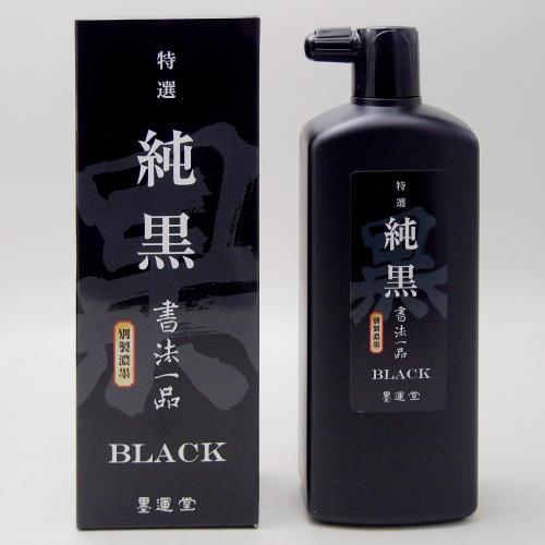 墨運堂 天然膠製 作品用 別製濃墨「特選 純黒 書法一品」 500ml (12912)