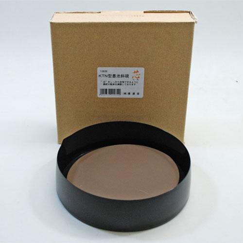 13639 墨運堂 墨磨機KT-N型用 墨池斜硯「芯」 芯がしっかり表現できる