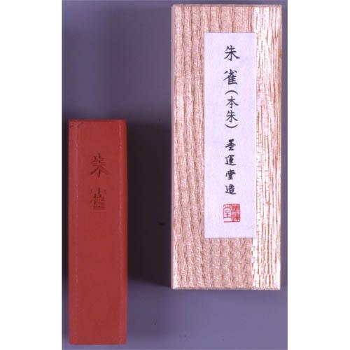 15101 墨運堂 朱墨 朱雀本朱