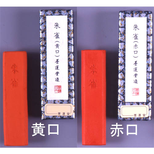 15102s 墨運堂 朱墨 朱雀