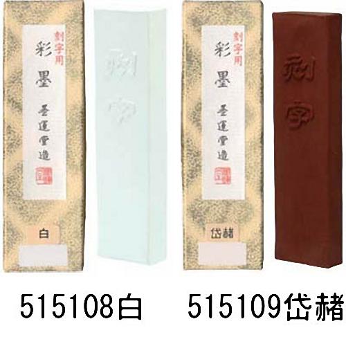 15108s 墨運堂彩墨 刻字用2.0丁型