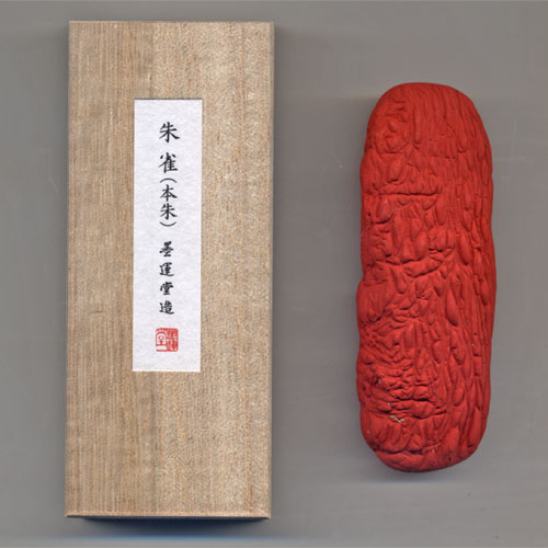 15120 墨運堂 本朱墨 朱雀 へちま形 85g 【メール便対応】