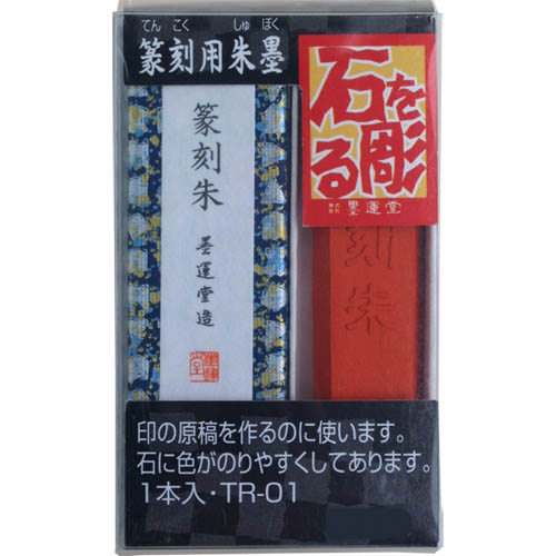 15121 墨運堂 篆刻用 朱墨 TR-01