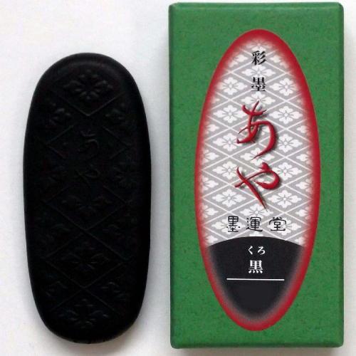 15263 墨運堂 新彩墨あや 黒(くろ)【メール便対応】