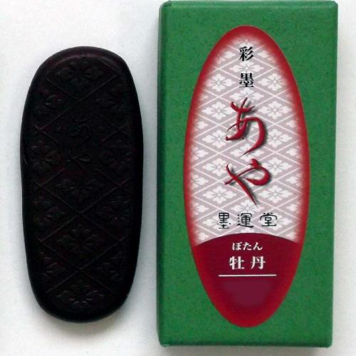 15266 墨運堂 新彩墨あや 牡丹(ぼたん)【メール便対応】