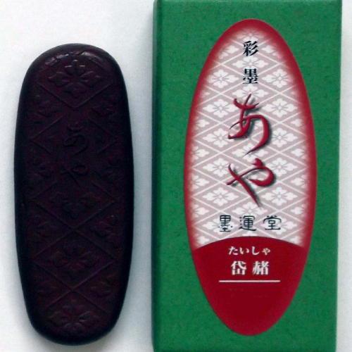15268 墨運堂 新彩墨あや 岱赭(たいしゃ)【メール便対応】