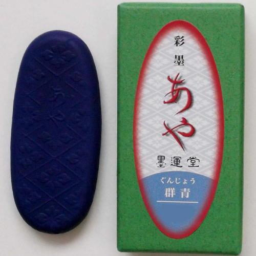 15269 墨運堂 新彩墨あや 群青(ぐんじょう)【メール便対応】
