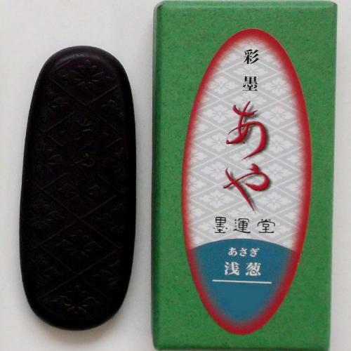 15270 墨運堂 新彩墨あや 浅葱(あさぎ)【メール便対応】