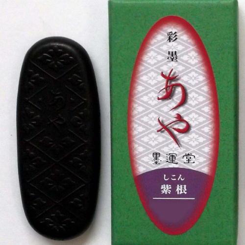 15271 墨運堂 新彩墨あや 紫根(しこん)【メール便対応】