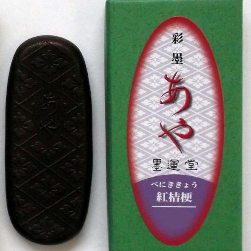 15272 墨運堂 新彩墨あや 紅桔梗(べにききょう)【メール便対応】