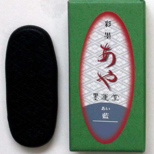 15273 墨運堂 新彩墨あや 藍(あい)【メール便対応】