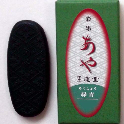15275 墨運堂 新彩墨あや 緑青(ろくしょう)【メール便対応】