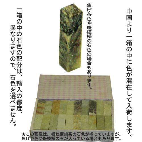 21501 篆刻用石印材 青田石 221-55 0.8cm
