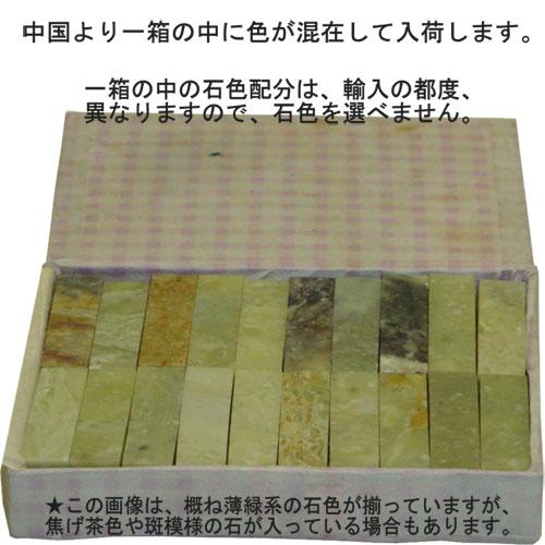 21501b 篆刻用石印材 青田石 221-55 0.8cm角 40本入り