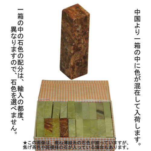 21503 篆刻用石印材 青田石 221-53 1.0cm