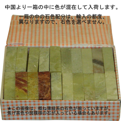21503b 篆刻用石印材 青田石 221-53 1.0cm角 40本入り