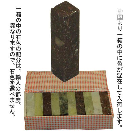 21504 篆刻用石印材 青田石 221-1 1.2cm
