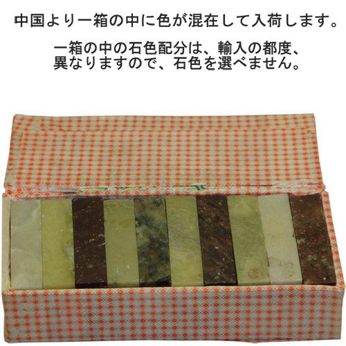 21504b 篆刻用石印材 青田石 221-1 1.2cm角 20本入り