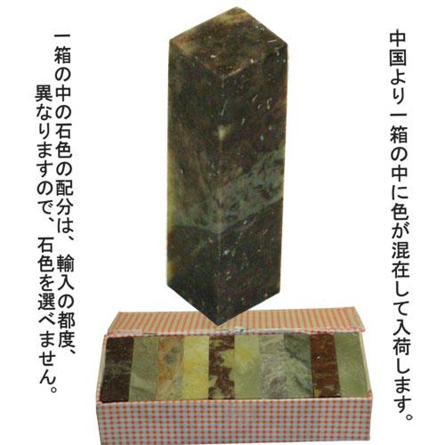 21505 篆刻用石印材 青田石 221-2 1.5cm角