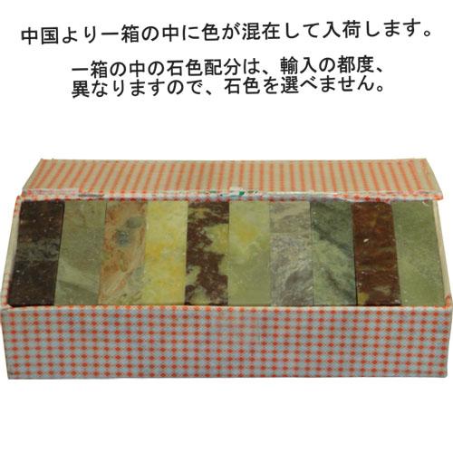 21505b 篆刻用石印材 青田石 221-2 1.5cm角 20本入り