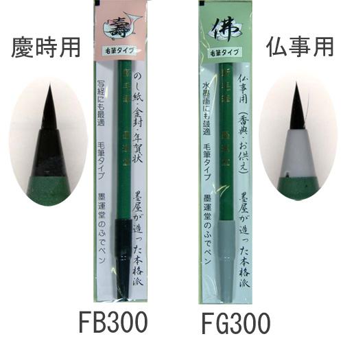 22702s 筆ペン 慶弔用途別