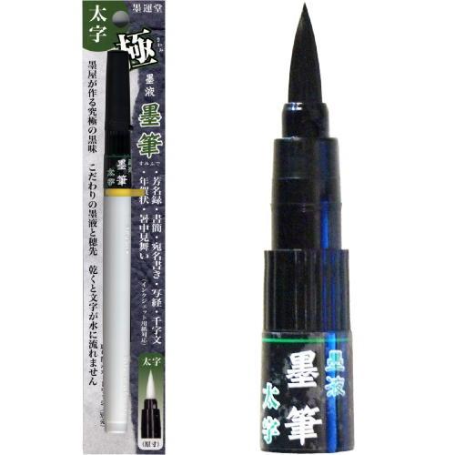 22708 墨運堂 太字筆ペン 墨筆 極 【メール便対応】