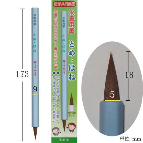 22960 墨運堂 水書用筆 とめ・はね 産学協同商品【メール便対応】