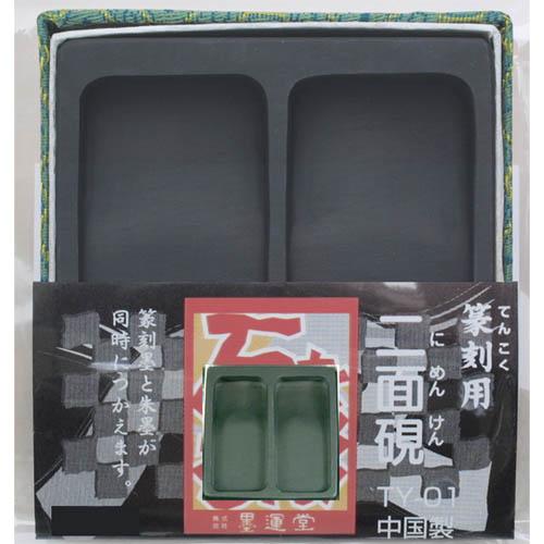 24054 篆刻硯 二面硯 TY-01