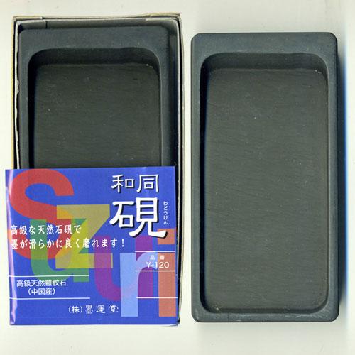 24059 和同硯 4.2寸 Yー120