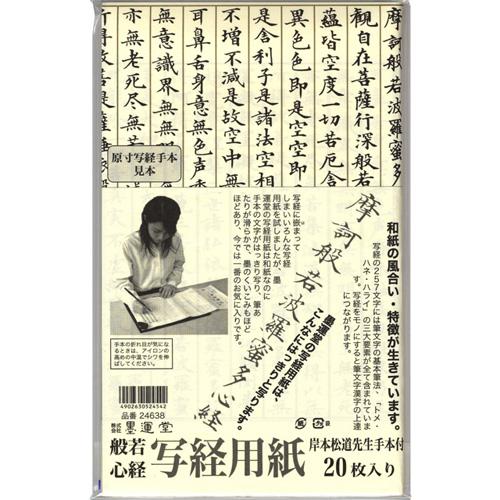書道用品 墨運堂 写経用紙 3つ折 白20枚 【メール便対応】 (24638) 般若心経