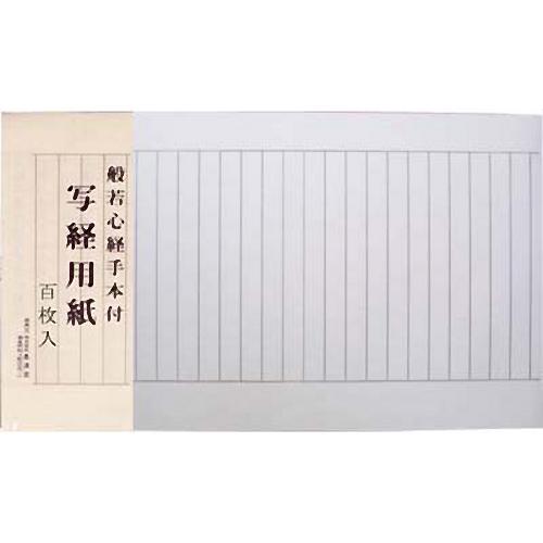 24639 写経用紙 白100枚