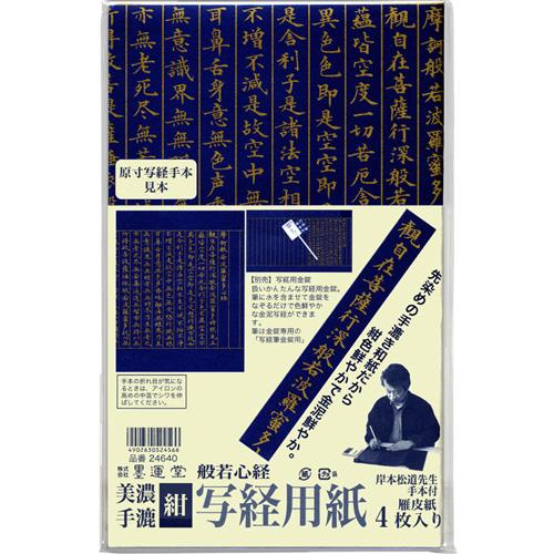 24640 写経用紙 濃紺4枚   【メール便対応】
