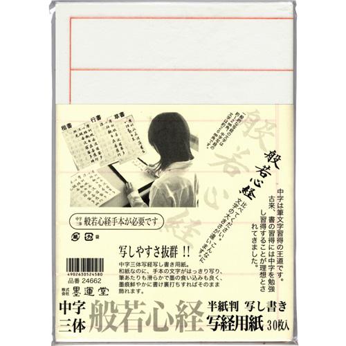 24662 中字写経用紙 半紙判 30枚入