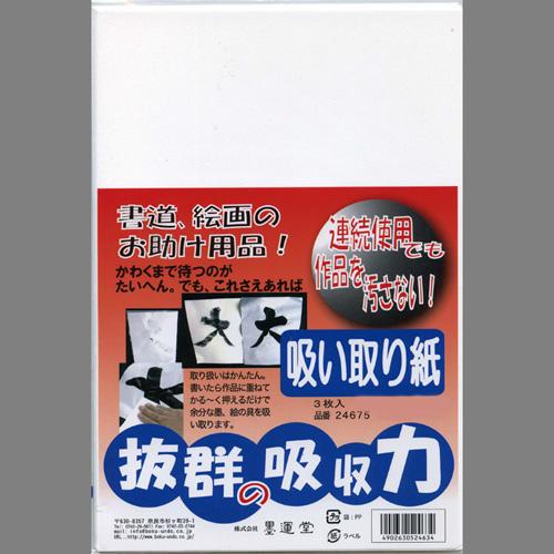 24675 抜群の吸収力「吸い取り紙」3枚入  【メール便対応】