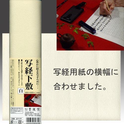 27177 写経用下敷 1mm 白