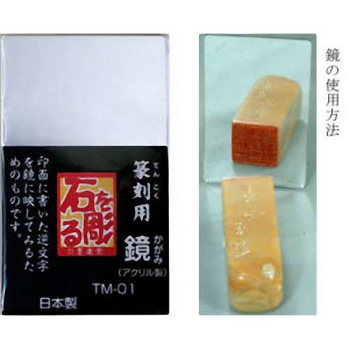 27515 篆刻用 鏡 TM-01