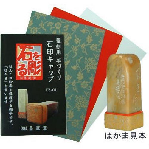 27519 篆刻用 石印キャップ TZ-01