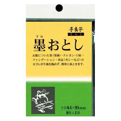 28602 墨運堂 手良子墨おとし SO-30
